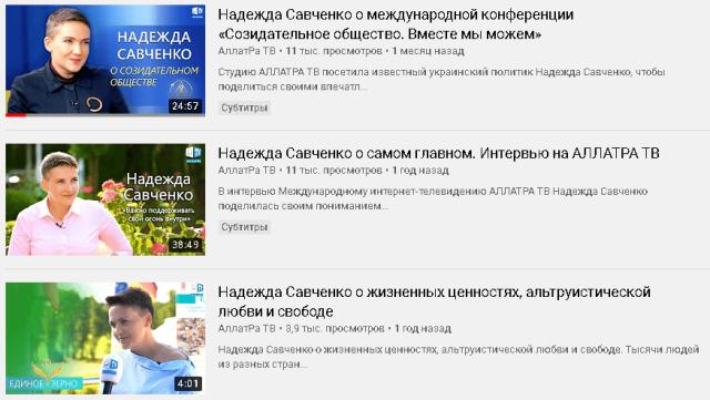 Надія Савченко на АллатРа-ТБ