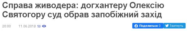 Телеканали Медведчука брешуть