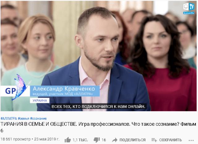 Олександр Кравченко АллатРа