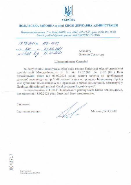 Письмо Подольской РГА