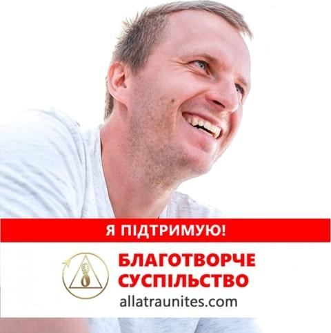 Богдан Бортник АллатРа