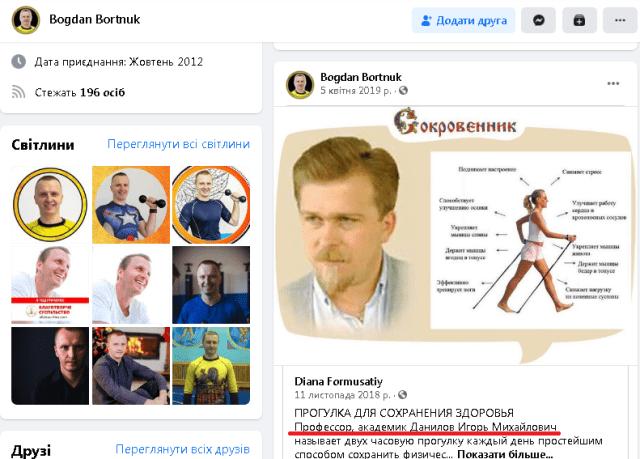 Професор і академік Данілов