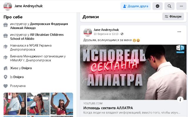 Яна Андрейчук АллатРа