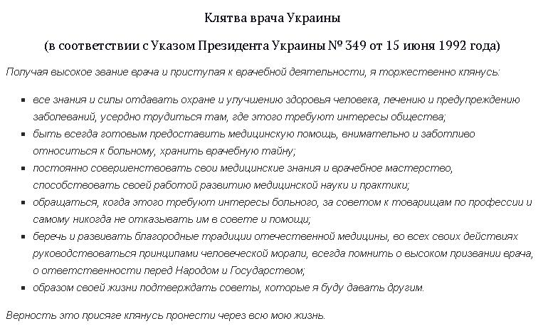 Клятва врача Украины