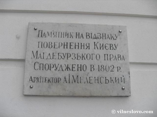 Пам'ятник за проектом Андрія Меленського