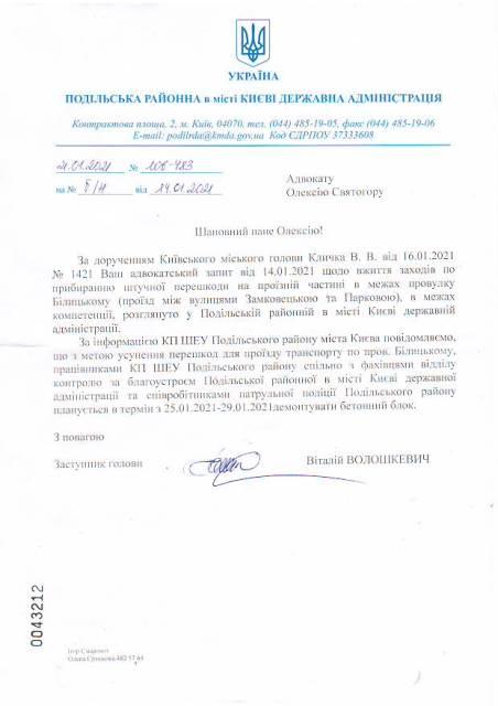 Подольская райадминистрация в Киеве