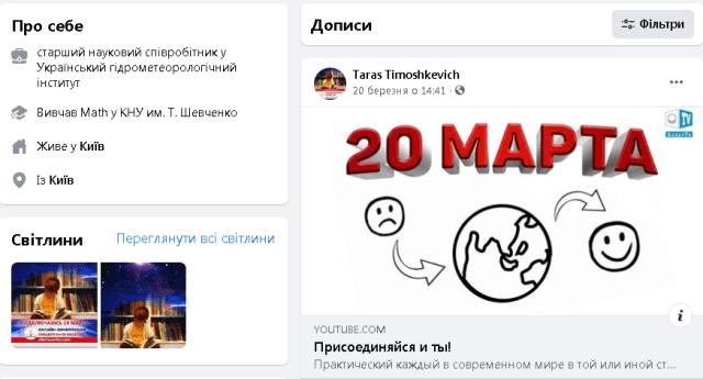 Тарас Тимошкевич АллатРа