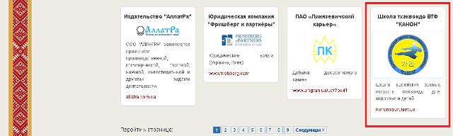 Партнери АллатРа