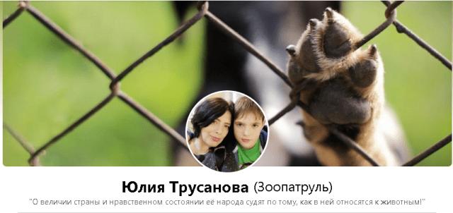 Юлія Трусанова Зоопатруль
