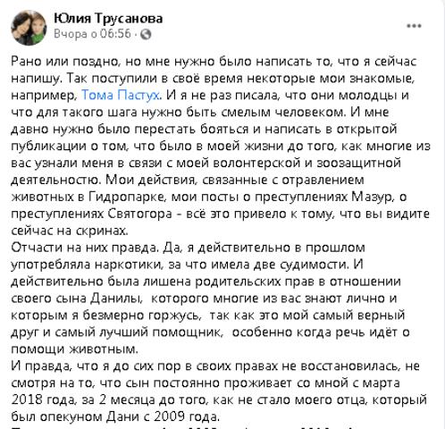 Юлія Трусанова судимість