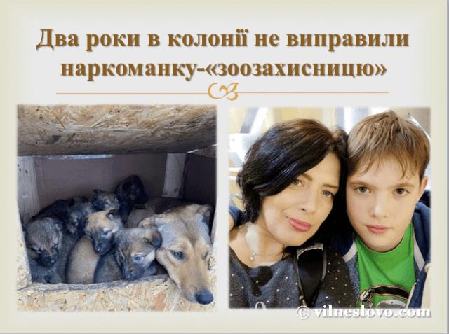 Юлія Трусанова, наркобарига і шахрайка із «Зоопатруля»