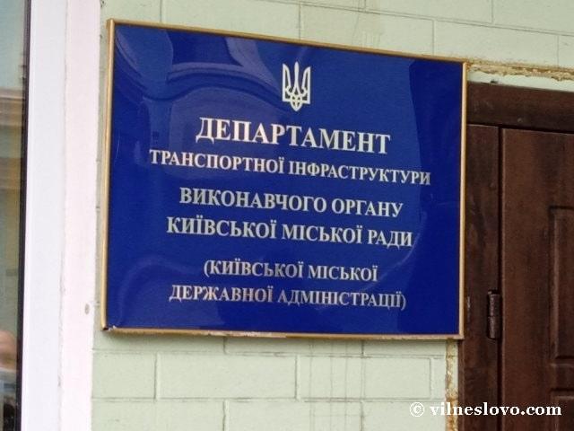 Департамент транспортної інфраструктури КМДА