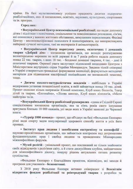 Олександр Фельдман сторінка 2
