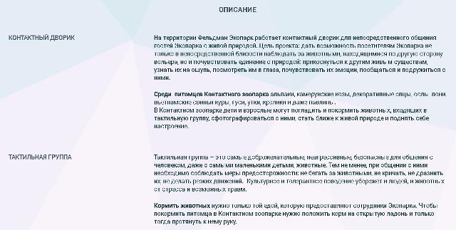 Фельдман Екопарк