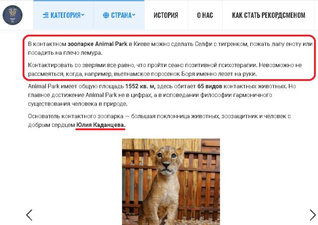 Юлія Каданцева засновник зоопарку