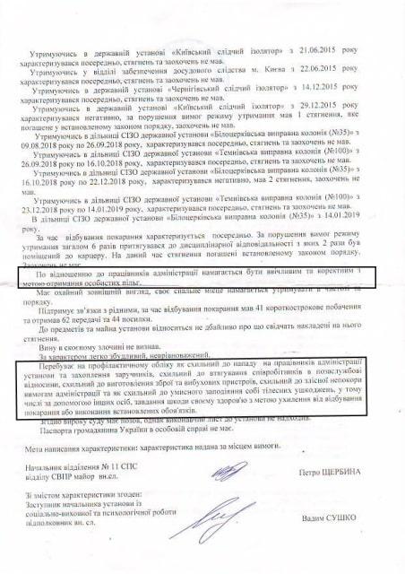 Характеристика Оніщенка Руслана Ілліча