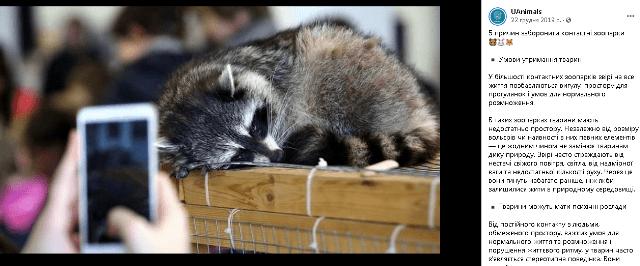 Заборонити контактні зоопарки