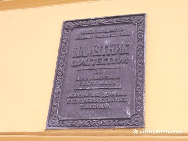 Володимирський собор пам'ятка архітектури