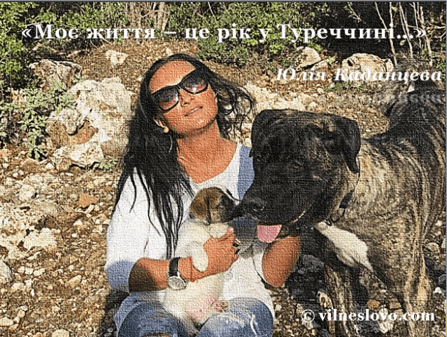 Юлія Каданцева, турецька собача «Наташа»