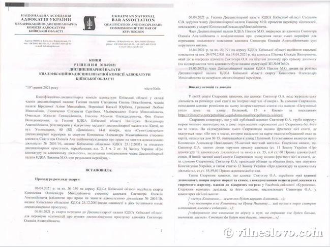 КДКА Київської області відмовила у відкритті дисциплінарного провадження відносно адвоката