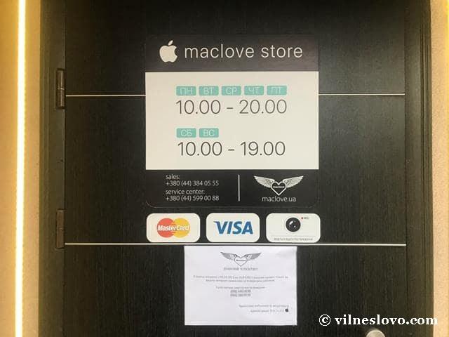 Maclove store на Лесном массиве