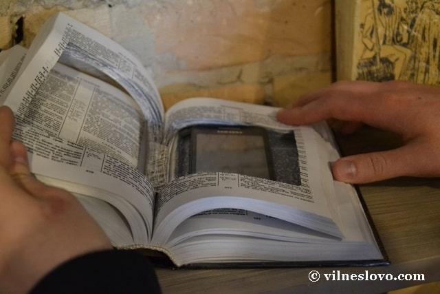 Схованка у книзі