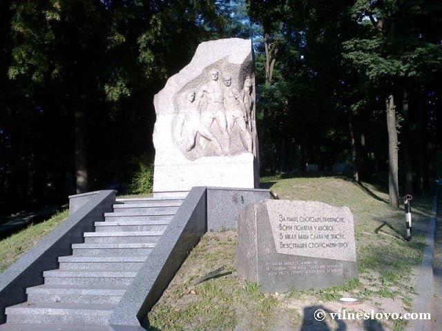 Пам'ятник футболістам Динамо