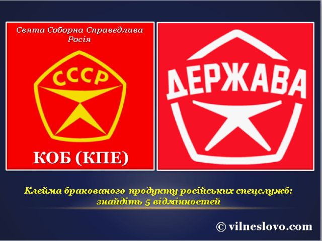 Диверсифікація КОБ. Партія «Держава»