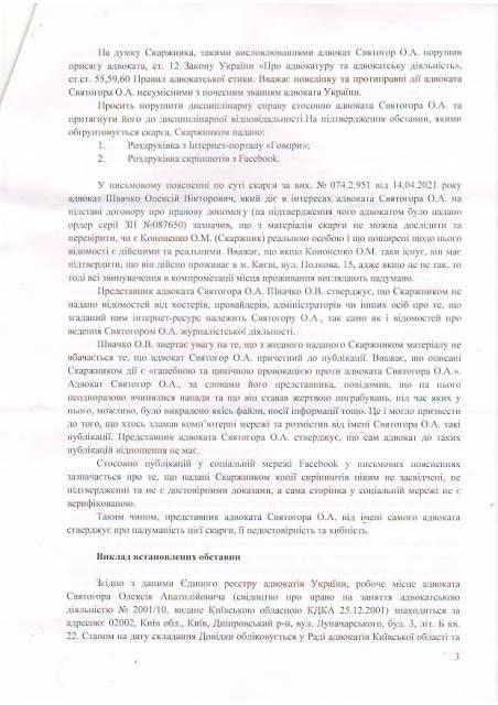 Рішення КДКА сторінка 3