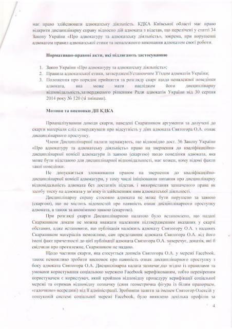 Рішення КДКА сторінка 4
