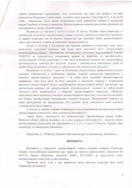 Рішення КДКА сторінка 5
