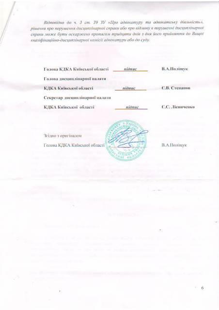 Рішення КДКА сторінка 6