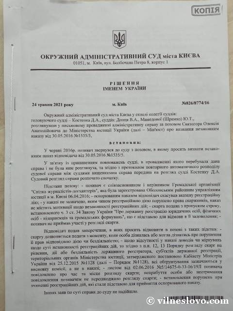 Союз журналистов-догхантеров 1