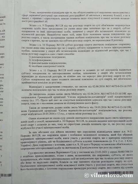 Союз журналистов-догхантеров 2