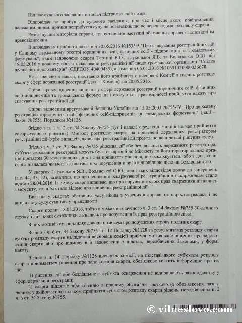Союз журналистов-догхантеров 3