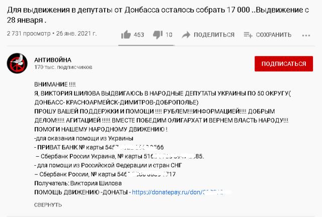 Вікторія Шилова збирає гроші
