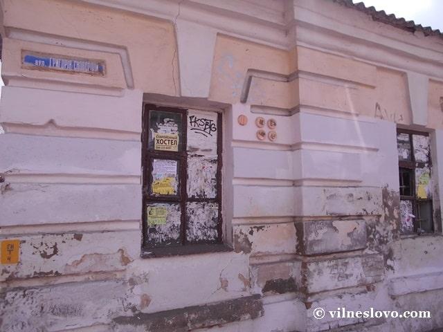 Будівля на Григорія Сковороди, 2