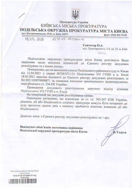 Лист прокуратури Подільського району