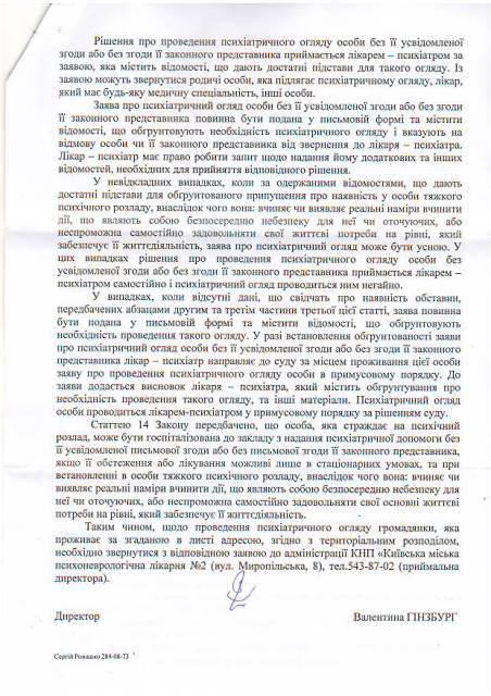 Примусове психіатричне лікування сторінка 2