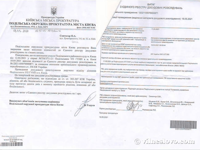 За фактом перекриття провулка Білицького відкрито кримінальне провадження
