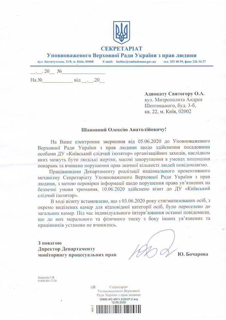 Люди Шредінгера в Київському СІЗО