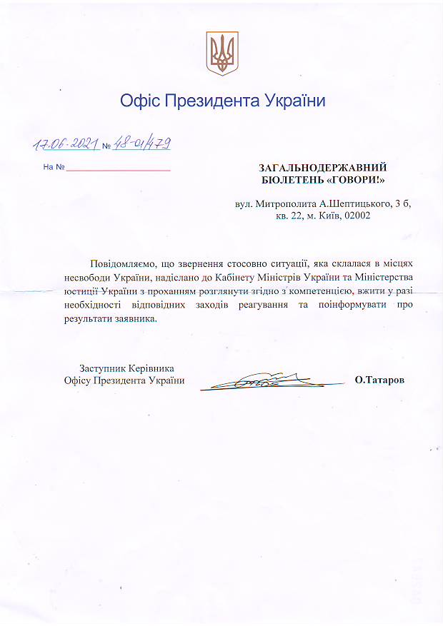 Олег Татаров Офіс Президента