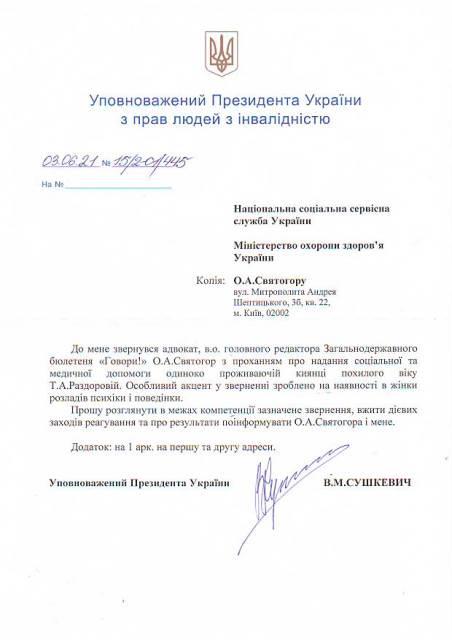 Уповноважений Президента України