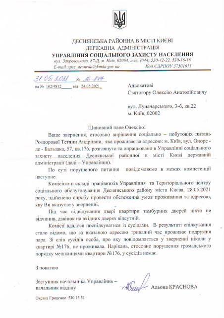 Довідка Деснянської РДА