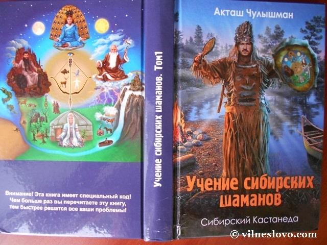 Учение сибирских шаманов