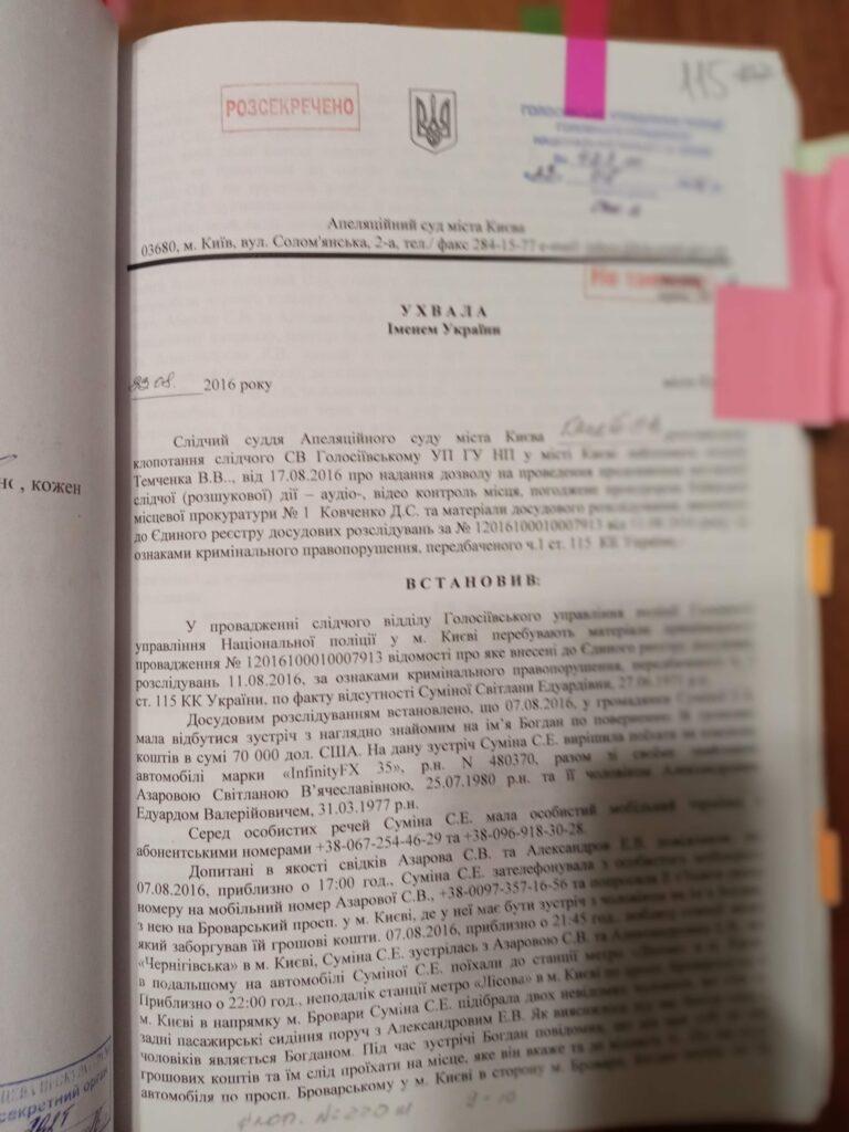 Ухвала сторінка 1
