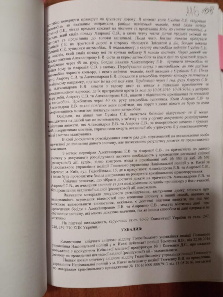 Ухвала сторінка 2