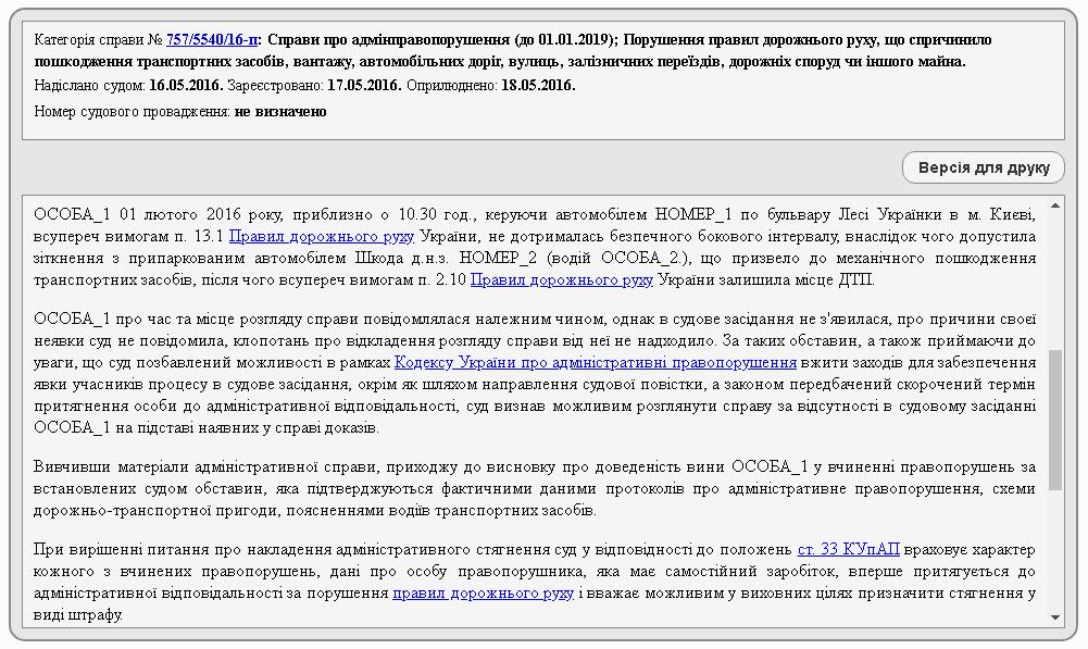 Ярослава Коба ДТП