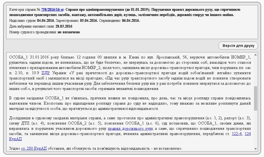 Ярослава Коба за рулем