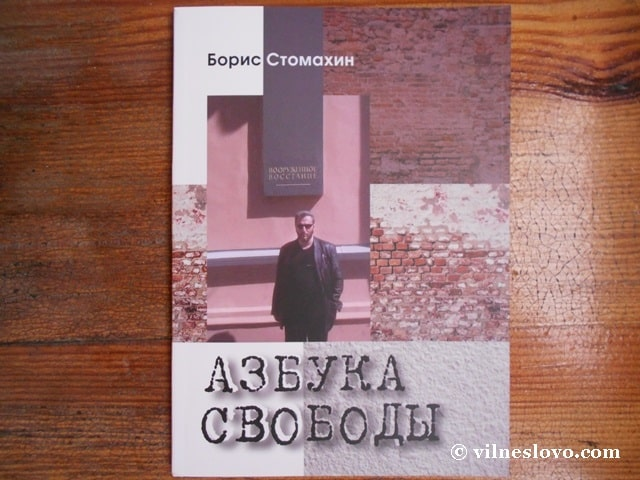 Борис Стомахин Азбука свободы